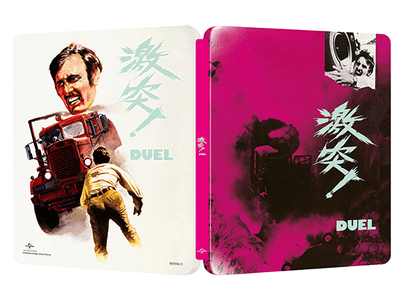 Win the classic films Jaws and Duel in never before range of limited edition Japanese Steelbooks sweepstakes