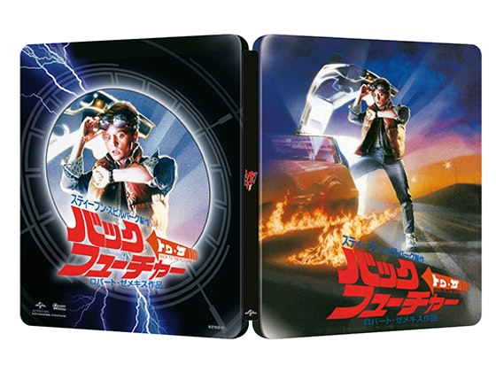 Win the classic films Back to the Future and The Hard Way  in never before range of limited edition Japanese Steelbooks  sweepstakes